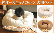 オーガニックコットン犬用ベッド【ベロアドーナツべッド】Sサイズ