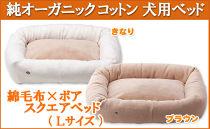純オーガニックコットン犬用ベッド【綿毛布×ボアスクエアべッド】Lサイズ