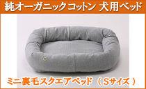 【一時休止】純オーガニックコットン犬用ベッド【ミニ裏毛スクエアべッド杢グレー】Sサイズ