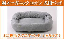 オーガニックコットン犬用ベッド【ミニ裏毛スクエアべッド杢グレー】Mサイズ