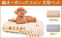 純オーガニックコットン犬用ベッド【ミニ裏毛足あとクッション】Sサイズ