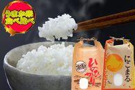 F-28贅沢!【ながさきにこまる】と【ひのひかり】の長崎県産米食べ比べ各5kg