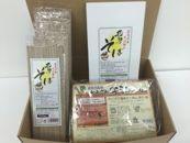【北海道岩見沢産】麺づくしセット