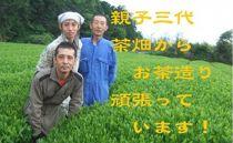 【頒布会】お勧め茶 定期お届け年4回 エコファーマーが茶畑からお届け季節のお勧め茶