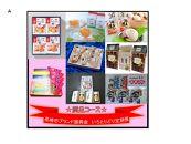「長崎市ブランド振興会いろとりどり定期便」満足コース