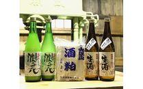 【大江山100セット予約限定】能登杜氏のできたて新酒と酒粕