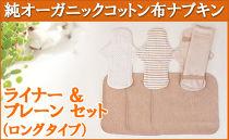 オーガニックコットン布ナプキン【ライナー+プレーンセット】ロングタイプ