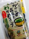 5つ星ひょうご選定商品!淡路島産玉ねぎ入りがごめ昆布とわかめスープ5袋入り