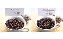 白のブレンド&赤のブレンド保存缶付き(豆)