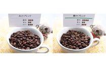 白のブレンド&緑のブレンド保存缶付き(豆)