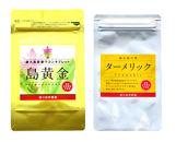 屋久島産・春ウコン島黄金(しまこがね)600粒+ターメリックセット