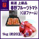 春野フルーツトマト(くぼファーム)厳選上級品/1kg(約20玉)元木青果