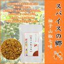 【スパイスの郷TOSA】柚子山椒七味8g/高知市