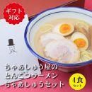 ◆ちゃあしゅう屋のとんこつラーメンちゃあしゅう付4食セット