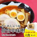 ◆ちゃあしゅう屋のラーメンちゃあしゅう付4食セット ピリ辛がクセになる仙台辛味噌