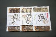 五目御飯の素三種セット(鯛、鰆、牡蠣)