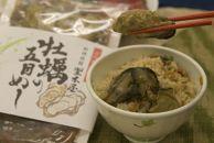 五目御飯の素(牡蠣)
