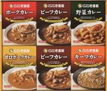 ココイチカレーセット (ビーフ2個 ポーク2個 甘口2個 野菜2個 キーマ2個)