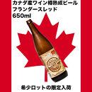 ワイン樽熟成クラフトビール!入手困難な超限定品!