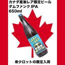 限定醸造クラフトビール!ブレタノマイセスIPA!