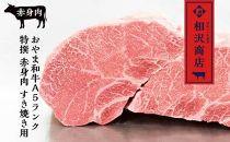 【最上級A5ランク和牛赤身肉】スキヤキ用900g