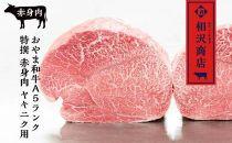 【最上級A5ランク和牛赤身肉】ヤキニク用600g
