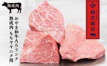 【熟成肉】【最上級A5ランク和牛熟成肉】モモ肉ヤキニク用600g
