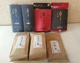 【無農薬・瑞浪産】成瀬さん家のお茶飲み比べセット「D」