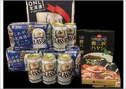 北海道限定サッポロクラッシックとびらとり和牛カレーセット