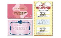 島鉄(しまてつ)幸せ記念乗車券セット
