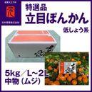 特選品立目ぽんかん(低しょう系)約5kg/L~2L中物(ムジ)元木青果