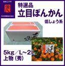 特選品立目ぽんかん(低しょう系)約5kg/L~2L上物(秀)元木青果