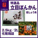 特選品立目ぽんかん(低しょう系)/約2.5kg/2L/化粧箱詰/元木青果