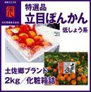 特選品土佐郷ブランド立目ぽんかん(低しょう系約12玉)2kg/元木青果