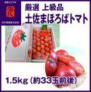 厳選上級品まほろばトマト/1.5kg(33玉前後)/元木青果