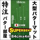 ゴルフ練習用・SUPER-BENTパターマット184cm×4mと練習用具
