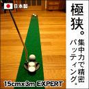 ゴルフ練習用・超高速パターマット15cm×3mと練習用具