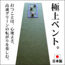 ゴルフ練習用・高速BENT-TOUCHパターマット30cm×3mと練習用具