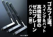 ゴルフ練習器具高橋監督のZERO-PLANE[バルク](銀)