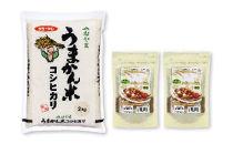 小山産コシヒカリ「うまかん米」カレーセット【甘口】
