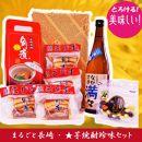 ながさき満々芋焼酎&料亭おつまみ角煮チョコ長崎土産ふるさと納税