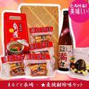 ながさき満々麦焼酎&料亭おつまみ角煮チョコ長崎土産ふるさと納税