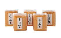 <玉井味噌>こうじみそ(1kg×5)