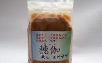 <玉井味噌>穂伽味噌(1kg)