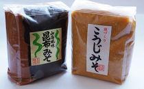 <玉井味噌>信州紀行セット