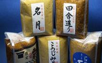<玉井味噌>味比べ(5kg)