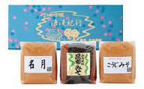 <玉井味噌>信州浪漫紀行セット