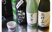 「道の駅セレクト」紀州の地酒3本セット