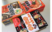 「道の駅セレクト」和歌山ラーメン食べ比べセット