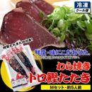 本場土佐久礼・わら焼きトロ鰹たたき【Mセット・約5人前】多田水産・高知
